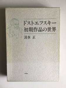 『ドストエフスキー初期作品の世界』清水正著(初版・函)