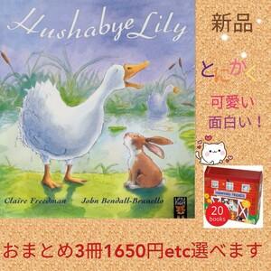動物英語絵本 Hushabye Lily
