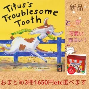 動物英語絵本 Titus's Troublesome Tooth