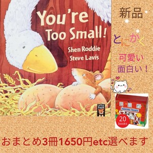 動物英語絵本 You're Too Small!