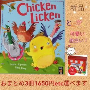 動物英語絵本 Chicken Licken