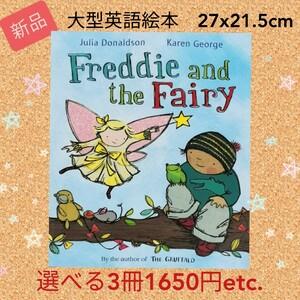 大型英語絵本 Freddie and the Fairy