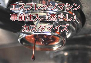 タイムセール【蒸らし・事前注入システム】エスプレッソマシン カスタマイズ Marzocco マルゾッコ  ラテアート espresso 改造