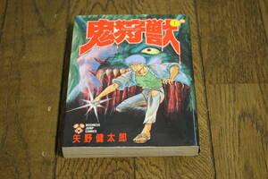 鬼狩獣 第1巻 矢野健太郎 初版 ビジネスジャンプ・コミックス 集英社 T707