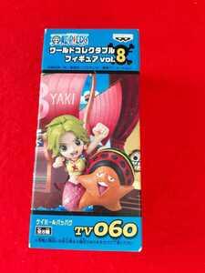 ワンピース ワールドコレクタブルフィギュア vol.8 ケイミー&パッパグ  TV060 WCF ワーコレ