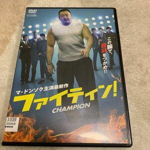 ファイティン! 韓国映画 レンタル落ち  DVD