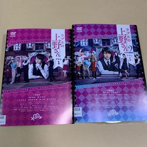 ラブホの上野さん シーズン1 シーズン2 DVD 全巻セット