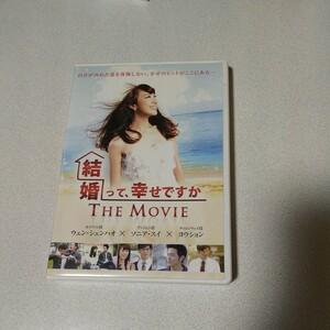 台湾ドラマ【結婚って幸せですか】MOVIE