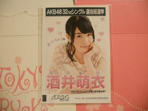 SKE 酒井萌衣 さよならクロ-ル 劇場盤生写真 32ndシングル 選抜総選挙