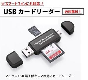【送料無料】新品 未使用 SDカードリーダー USB メモリーカード MicroSD(マイクロSD) マルチカードリーダー スマホ対応 android PC Mac