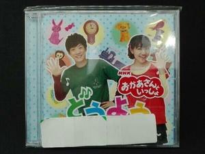 (キッズ) CD NHKおかあさんといっしょ どうよう~どうぶつ てあそび~ 横山だいすけ、三谷たくみ