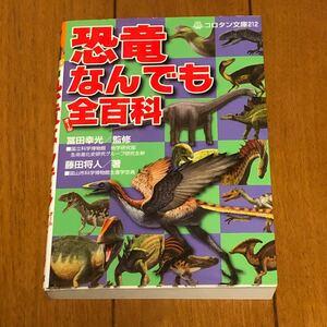 小学館「恐竜なんでも全(オール)百科」