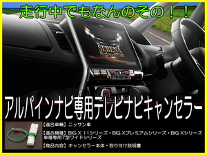 ◎アルパインナビ専用テレビナビキャンセラー ニッサン車 フローティングBIGX BIGXプレミアム EX11シリーズ セレナ/NV350/エクストレイル◎
