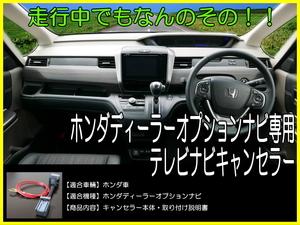 ◇ホンダ ディーラーオプションナビ(ギャザーズ)テレビナビキャンセラー VXU-217SWi(ステップワゴン)/VXU-217NBi(N BOX)適合◇