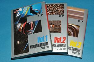 エフ(F) Vol. 1 / 2 / 3 の 3巻セット です