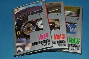 エフ(F) Vol. 4 / 5 / 6 の 3巻セット です