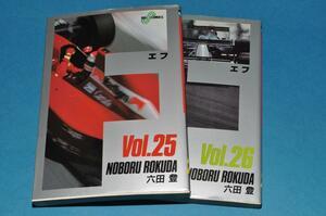 エフ(F) Vol. 25 / 26 2巻セット です