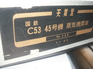★☆天賞堂C53当時モノ長期在庫☆★