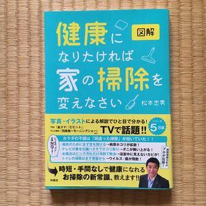 「図解 健康になりたければ家の掃除を変えなさい」扶桑社   著者 松本忠男