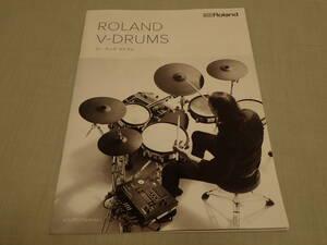 古いカタログ・ローランド Vドラム・2018・ROLAND V-DRUMS・クリックポスト対応