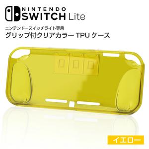 Nintendo Switch Lite ケース グリップ付き TPU 【イエロー】ニンテンドースイッチライト カバー 任天堂 クリア ソフト カバー 耐衝撃
