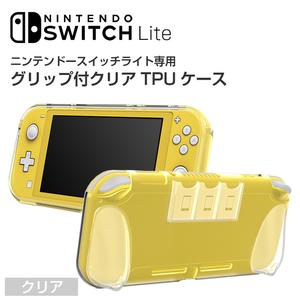 Nintendo Switch Lite ケース グリップ付き TPU 【クリア】ニンテンドースイッチライト カバー 任天堂 クリア ソフト カバー 耐衝撃