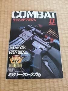 【COMBAT MAGAZINE】コンバットマガジン 1999年11月号 程度良いです