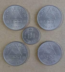 万博記念硬貨 500円玉×4枚 100円玉×1枚 TSUKUBA OKINAWA