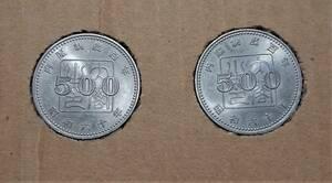 内閣制度百年記念 昭和60年 500円硬貨×2枚