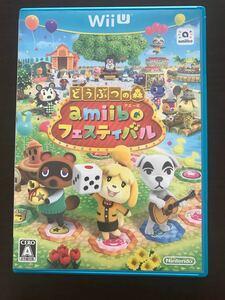 WiiU どうぶつの森 amiiboフェスティバル