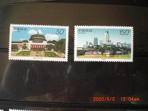 重慶の風景ー港と人民礼堂 2種完 未使用 1998年 中共・新中国 VF・NH