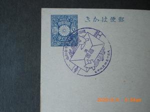 戦前の特印ー満・昌図(チャント)大正10・4・20 分銅銘ありはがきに押印 鮮明・紫印 VF・NH 通信事業創始50年記念