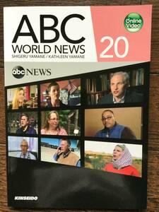 ABC WORLD NEWS 20 英会話テキスト / オンラインビデオ / 中級の上