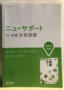 ■■ニューサポート 改訂 新編 生物基礎 解答編 東京書籍 2017