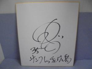直筆サイン色紙 ■中島浩司 サイン サッカー