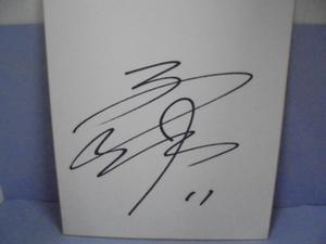 直筆サイン色紙 ■戸田光洋  サイン サッカー