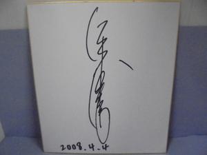 直筆サイン色紙 ■小泉栄子  サイン  ビーチバレー