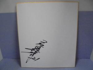 直筆サイン色紙 ■若田部健一  サイン  野球