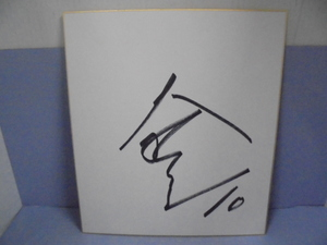 直筆サイン色紙 ■大松尚逸  サイン  野球