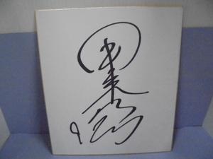 直筆サイン色紙  ■田上秀則  サイン  野球