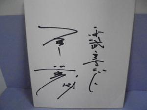 直筆サイン色紙 ■石井貴  サイン  野球