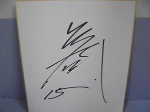 直筆サイン色紙 ■上野大樹  サイン  野球