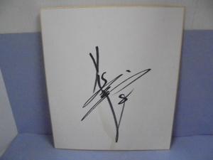 直筆サイン色紙 ■飯田哲也  サイン  野球