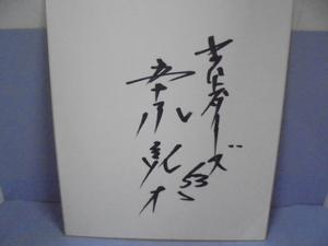 直筆サイン色紙 ■五十嵐亮太  サイン  野球