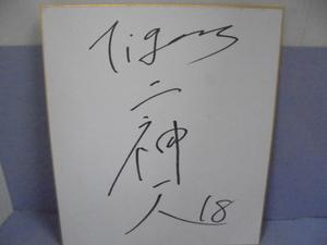 直筆サイン色紙 ■二神一人  サイン  野球