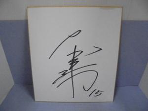 直筆サイン色紙 ■大石達也  サイン  野球