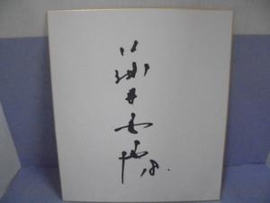 直筆サイン色紙 ■藤井秀悟  サイン  野球