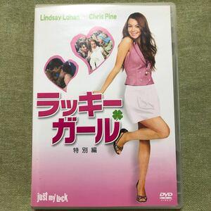 DVD/ラッキー・ガール 特別編('06米)