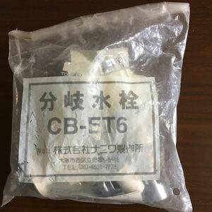 新品・送料無料♪食器洗い乾燥機用分岐水栓CB-ET6(TOTO用/給水・給湯兼用)♪即決