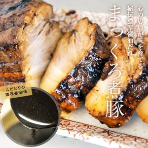 【秘伝濃厚醤油だれ使用☆】松本秋義 まっくろ煮豚2本セット 400g×2本 煮豚 焼豚 角煮 秘伝 醤油 たれ